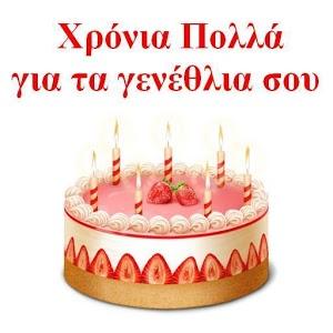 Ευχές για τα γενέθλια του Προέδρου μας   ΚΑΜΑΡΙ 50e78e0f408